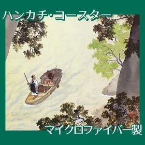横山大観「漁翁」【ハンカチ・コースター】
