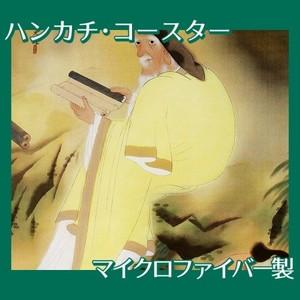 横山大観「老子」【ハンカチ・コースター】