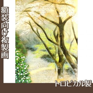 小茂田青樹「春庭」【複製画:トロピカル】