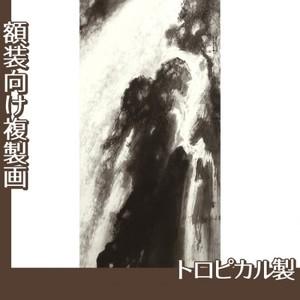 竹内栖鳳「瀑布」【複製画:トロピカル】