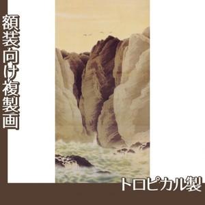 下村観山「荒磯」【複製画:トロピカル】