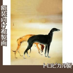 橋本関雪「唐犬図1」【複製画:トロピカル】