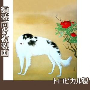 橋本関雪「唐犬図2」【複製画:トロピカル】