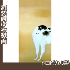 橋本関雪「唐犬図2(左)」【複製画:トロピカル】