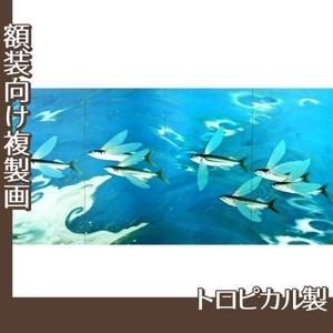 川端龍子「黒潮」【複製画:トロピカル】