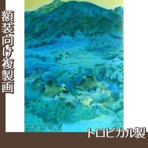 速水御舟「洛北修学院村1」【複製画:トロピカル】