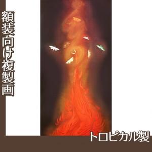 速水御舟「炎舞」【複製画:トロピカル】