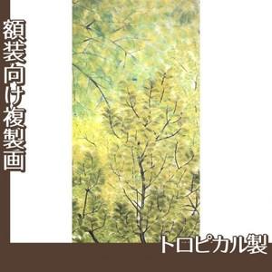 速水御舟「新緑」【複製画:トロピカル】