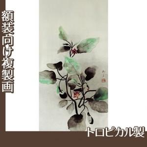 速水御舟「秋茄子」【複製画:トロピカル】