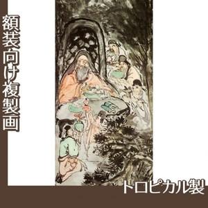 富岡鉄斎「群僊祝寿図」【複製画:トロピカル】