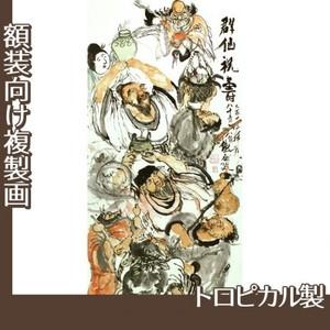 富岡鉄斎「群僊祝壽図」【複製画:トロピカル】
