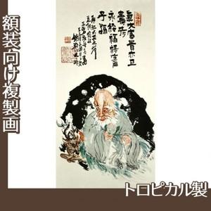 富岡鉄斎「福禄寿図」【複製画:トロピカル】