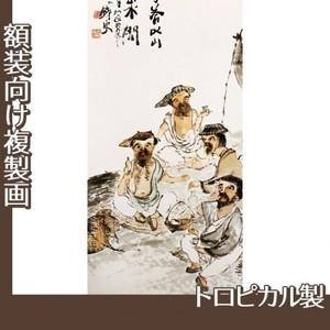 富岡鉄斎「漁楽図」【複製画:トロピカル】