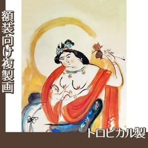 冨田溪仙「訶利帝母」【複製画:トロピカル】