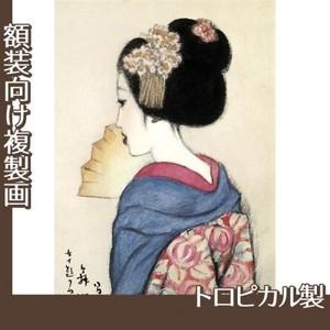 竹久夢二「女十題 舞姫」【複製画:トロピカル】