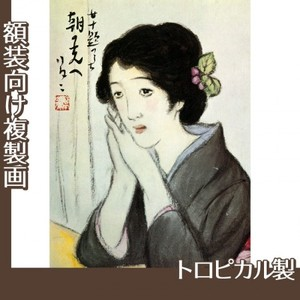 竹久夢二「女十題 朝の光へ」【複製画:トロピカル】