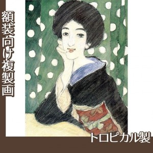竹久夢二「ほほ杖の女」【複製画:トロピカル】