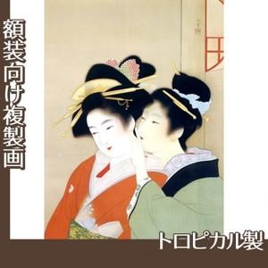 上村松園「春宵1」【複製画:トロピカル】