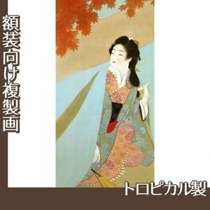 上村松園「紅葉可里図」【複製画:トロピカル】