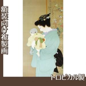 上村松園「母子」【複製画:トロピカル】