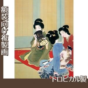上村松園「舞仕度1」【複製画:トロピカル】