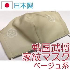 戦国武将家紋マスク ベージュ系 布マスク 手作りマスク 日本製 洗える