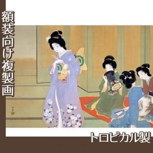 上村松園「舞仕度3」【複製画:トロピカル】