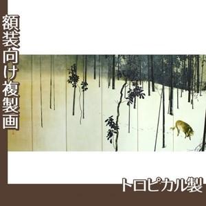木島桜谷「寒月(左)」【複製画:トロピカル】