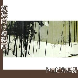 木島桜谷「寒月(右)」【複製画:トロピカル】