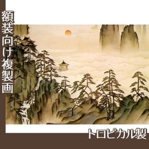 横山大観「蓬莱山2」【複製画:トロピカル】