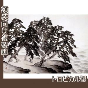 横山大観「浦風」【複製画:トロピカル】