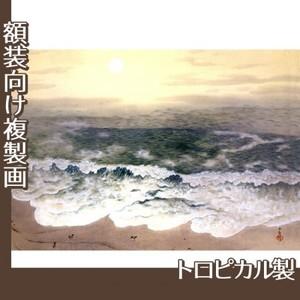 横山大観「海潮四題・秋」【複製画:トロピカル】