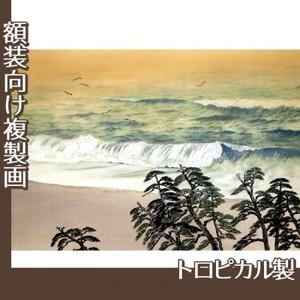 横山大観「春風萬里濤」【複製画:トロピカル】