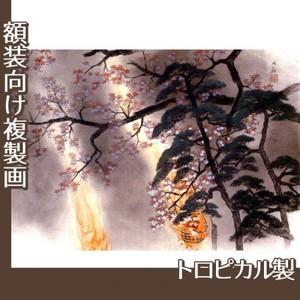 横山大観「夜桜」【複製画:トロピカル】