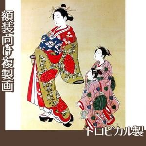 石川豊信「遊女と禿図」【複製画:トロピカル】