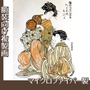 礒田湖龍斎「雛形若菜の初模様 たまや内しづか」【複製画:マイクロファイバー】