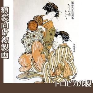 礒田湖龍斎「雛形若菜の初模様 たまや内しづか」【複製画:トロピカル】