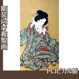 渓斎英泉「化粧を直す美人図」【複製画:トロピカル】