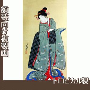 歌川国芳「振袖美人図」【複製画:トロピカル】
