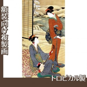 歌川豊広「音じめ合わせ美人」【複製画:トロピカル】