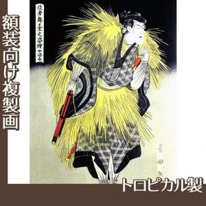 歌川豊国「役者舞台之姿絵 やまとや」【複製画:トロピカル】
