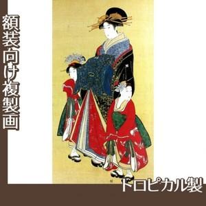 喜多川歌麿「遊女と禿図」【複製画:トロピカル】
