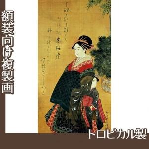 窪俊満「年始回礼の遊女と禿図」【複製画:トロピカル】