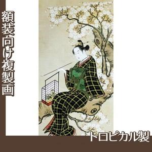鳥居清忠「桜下美人図」【複製画:トロピカル】