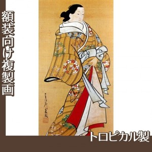 宮川長春「遊女立姿図」【複製画:トロピカル】