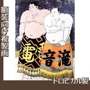 勝川春英「滝ノ音宗五郎・雷電為右衛門」【複製画:トロピカル】