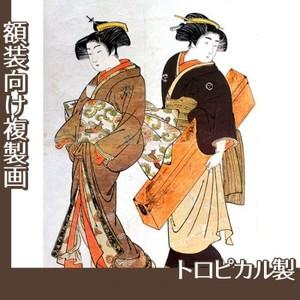 北尾重政「芸者と三味線箱を持つ女」【複製画:トロピカル】