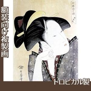 喜多川歌麿「歌撰恋之部 物思恋」【複製画:トロピカル】
