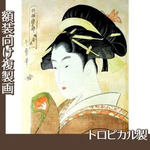 喜多川歌麿「歌撰恋之部 稀ニ逢恋」【複製画:トロピカル】