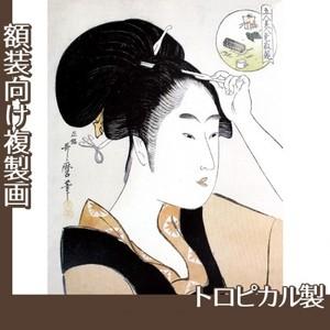 喜多川歌麿「五人美人愛敬競 芝住の江」【複製画:トロピカル】